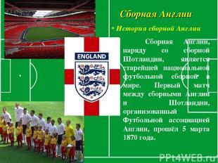 Сборная Англии, наряду со сборной Шотландии, является старейшей национальной фут