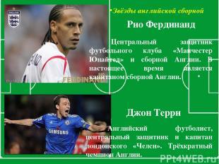 Звёзды английской сборной Английский футболист, центральный защитник и капитан л