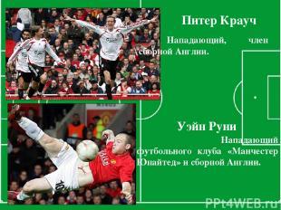 Питер Крауч Нападающий, член сборной Англии. Уэйн Руни Нападающий футбольного кл