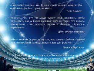 «Некоторые считают, что футбол - дело жизни и смерти. Они ошибаются: футбол гора