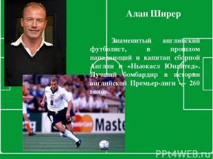 Знаменитый английский футболист, в прошлом нападающий и капитан сборной Англии и
