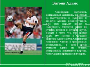 Энтони Адамс Английский футболист, центральный защитник, известный по выступлени