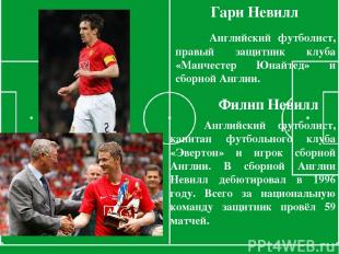 Гари Невилл Английский футболист, правый защитник клуба «Манчестер Юнайтед» и сб