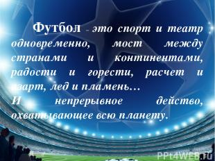 Футбол – это спорт и театр одновременно, мост между странами и континентами, рад
