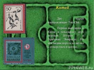 Две марки изображающие Tsú-Chú. Первая выпущена в Китае и показывает двух игроко