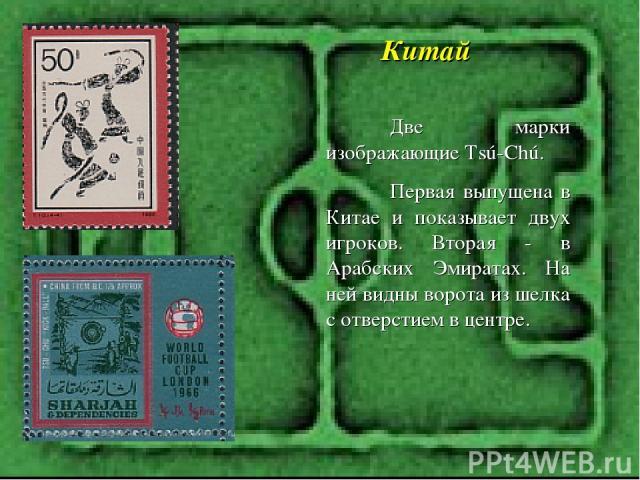Две марки изображающие Tsú-Chú. Первая выпущена в Китае и показывает двух игроков. Вторая - в Арабских Эмиратах. На ней видны ворота из шелка с отверстием в центре. Китай