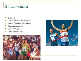 Дисциплины Спринт Бег на средние дистанции Бег на длинные дистанции Марафонский