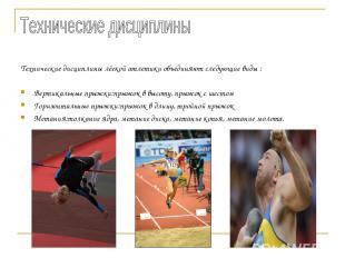 Технические дисциплины лёгкой атлетики объединяют следующие виды : Вертикальные