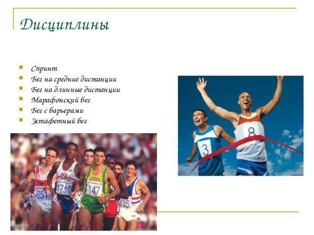 Дисциплины Спринт Бег на средние дистанции Бег на длинные дистанции Марафонский бег Бег с барьерами Эстафетный бег