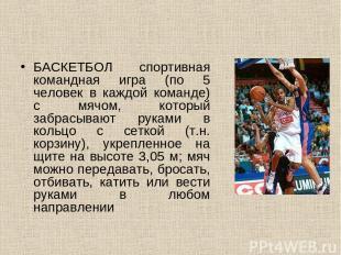 БАСКЕТБОЛ спортивная командная игра (по 5 человек в каждой команде) с мячом, кот