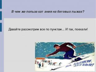 В чем же польза катания на беговых лыжах? Давайте рассмотрим все по пунктам... И
