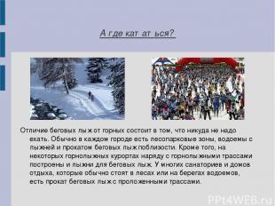 А где кататься? Отличие беговых лыж от горных состоит в том, что никуда не надо