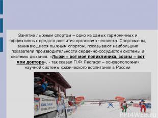 Занятие лыжным спортом – одно из самых гармоничных и эффективных средств развити