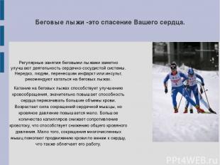Беговые лыжи -это спасение Вашего сердца. Регулярные занятия беговыми лыжами зам