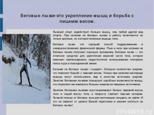 Беговые лыжи-это укрепление мышц и борьба с лишним весом. Лыжный спорт задейству