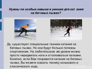 Нужны ли особые навыки и умения для катания на беговых лыжах? Да, существуют спе