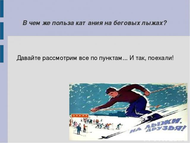 В чем же польза катания на беговых лыжах? Давайте рассмотрим все по пунктам... И так, поехали!