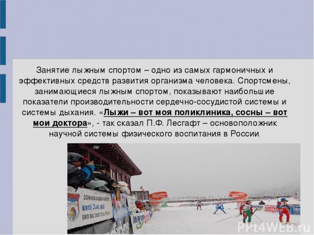 Занятие лыжным спортом – одно из самых гармоничных и эффективных средств развития организма человека. Спортсмены, занимающиеся лыжным спортом, показывают наибольшие показатели производительности сердечно-сосудистой системы и системы дыхания. «Лыжи –…