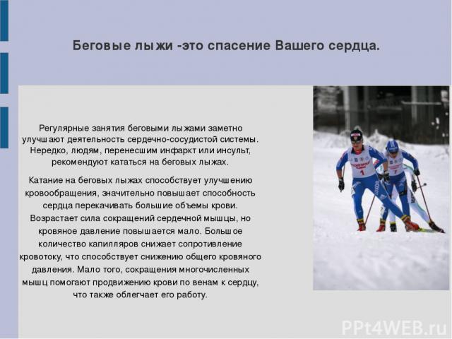 Беговые лыжи -это спасение Вашего сердца. Регулярные занятия беговыми лыжами заметно улучшают деятельность сердечно-сосудистой системы. Нередко, людям, перенесшим инфаркт или инсульт, рекомендуют кататься на беговых лыжах. Катание на беговых лыжах с…