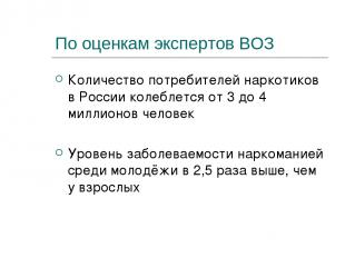 По оценкам экспертов ВОЗ Количество потребителей наркотиков в России колеблется