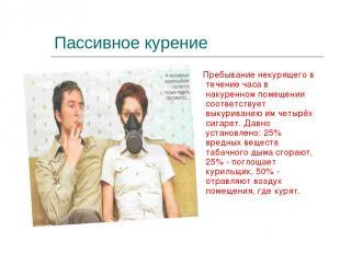 Пассивное курение Пребывание некурящего в течение часа в накуренном помещении со
