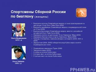 Спортсмены Сборной России по биатлону (женщины) Ольга Зайцева 1978 г. р. Олимпий