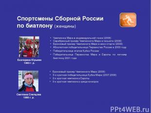 Спортсмены Сборной России по биатлону (женщины) Светлана Слепцова 1986 г. р. Бро