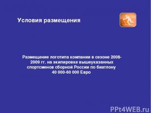 Условия размещения Размещение логотипа компании в сезоне 2008-2009 гг. на экипир