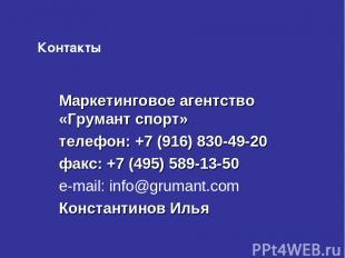Контакты Маркетинговое агентство «Грумант спорт» телефон: +7 (916) 830-49-20 фак