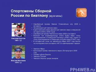 Спортсмены Сборной России по биатлону (мужчины) Максим Максимов 1979 г. р. Никол