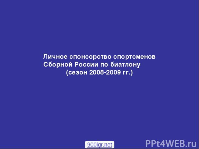 Личное спонсорство спортсменов Сборной России по биатлону (сезон 2008-2009 гг.) 900igr.net