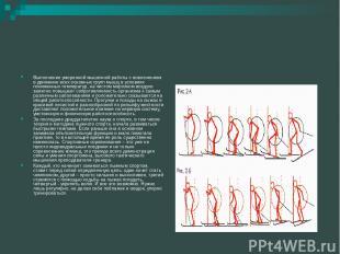 Выполнение умеренной мышечной работы с вовлечением в движение всех основных груп