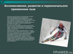 Возникновение, развитие и первоначальное применение лыж Различные приспособления