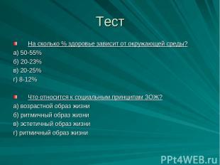Тест На сколько % здоровье зависит от окружающей среды? а) 50-55% б) 20-23% в) 2
