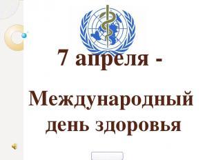 7 апреля - Международный день здоровья 900igr.net