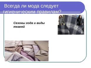 Всегда ли мода следует гигиеническим правилам? Сезоны года и виды тканей