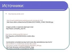 Источники: http://psoriaz.jimdo.com/ images.yandex.ru›картинки функции кожи http