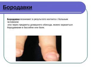 Бородавки Бородавки возникают в результате контакта с больным человеком или чере