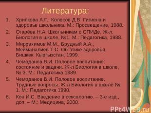 Литература: Хрипкова А.Г., Колесов Д.В. Гигиена и здоровье школьника. М.: Просве