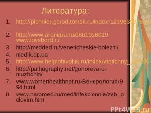 Литература: http://pionnier.gorod.tomsk.ru/index-1239639376.php http://www.aroma