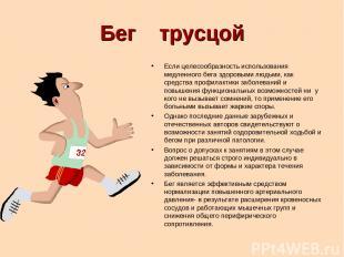 Бег трусцой Если целесообразность использования медленного бега здоровыми людьми
