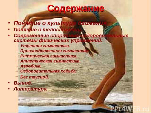 Понятие о культуре движения. Понятие о телосложении. Современные спортивно-оздоровительные системы физических упражнений: Утренняя гимнастика. Производственная гимнастика. Ритмическая гимнастика. Атлетическая гимнастика. Аэробика. Оздоровительная хо…