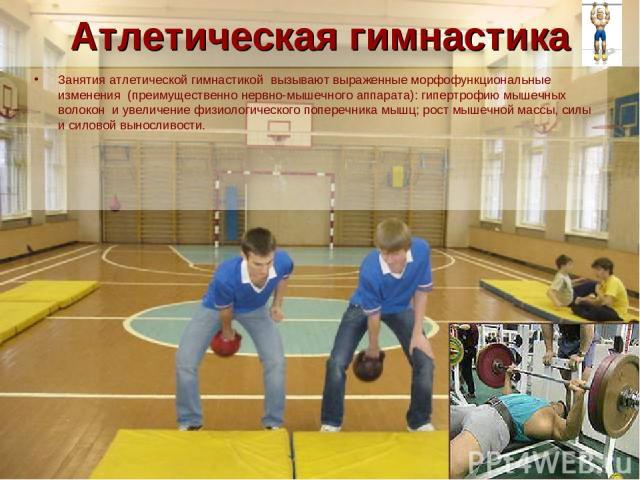 Атлетическая гимнастика Занятия атлетической гимнастикой вызывают выраженные морфофункциональные изменения (преимущественно нервно-мышечного аппарата): гипертрофию мышечных волокон и увеличение физиологического поперечника мышц; рост мышечной массы,…