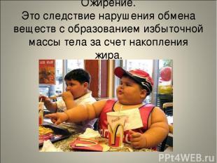 Ожирение. Это следствие нарушения обмена веществ с образованием избыточной массы