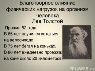 Благотворное влияние физических нагрузок на организм человека Лев Толстой Прожил