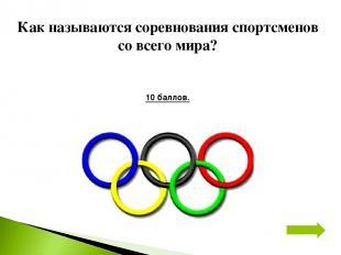 Как называются соревнования спортсменов со всего мира? 10 баллов.