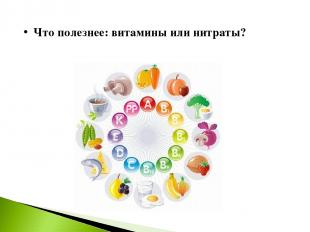 Что полезнее: витамины или нитраты?