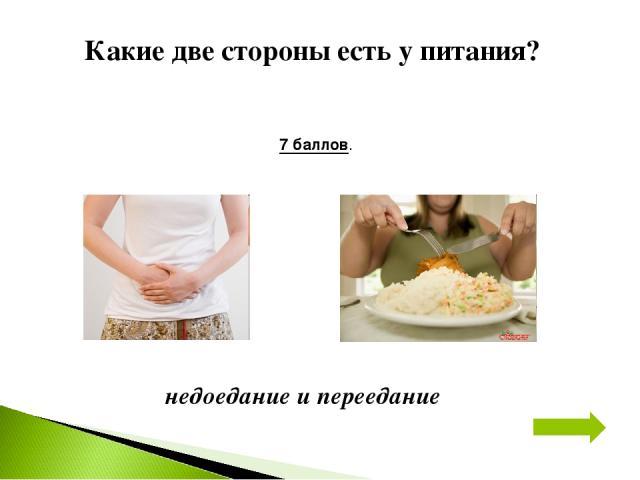 Какие две стороны есть у питания? 7 баллов. недоедание и переедание