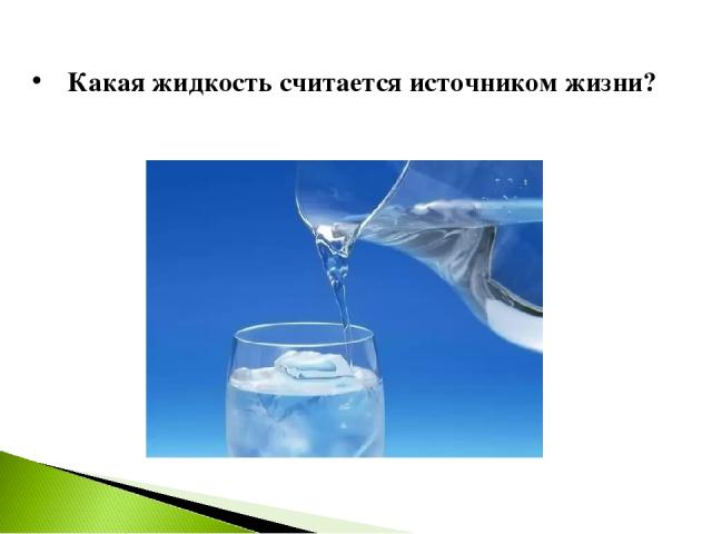 Какая жидкость считается источником жизни?