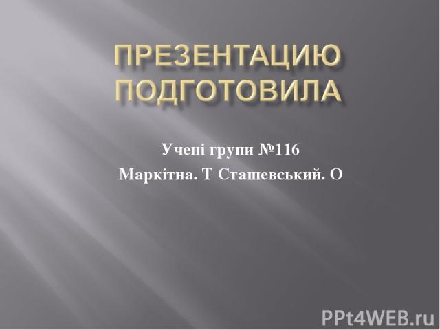 Учені групи №116 Маркітна. Т Сташевський. О